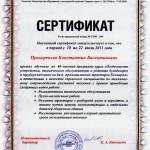 prohorenkov