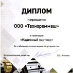 Диплом ЧЕТРА за плодотворное сотрудничество