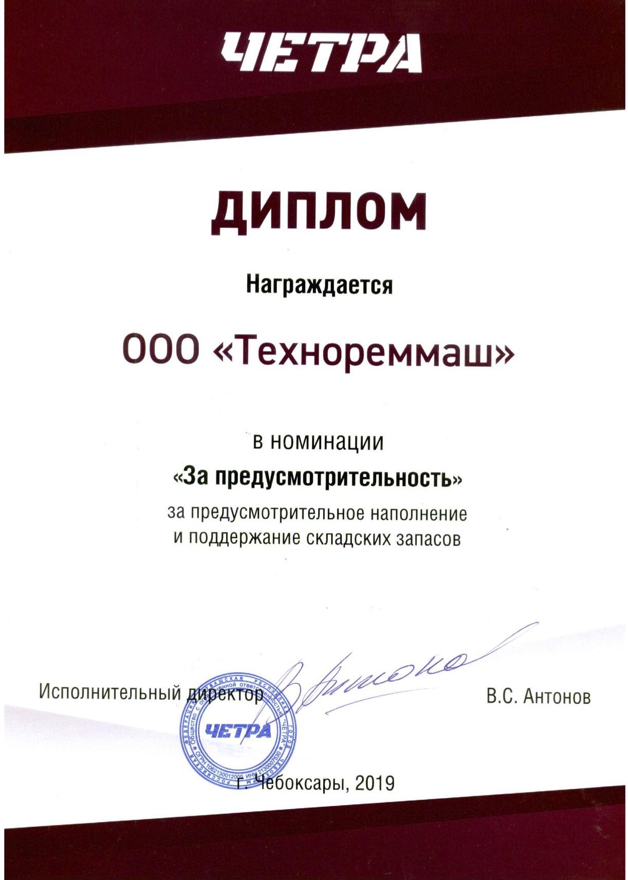 Диплом ЧЕТРА 2019г. за предусмотрительность